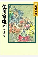 徳川家康(13) 侘茶の巻 (山岡荘八歴史文庫) Kindle版