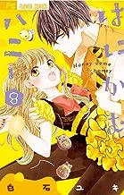 表紙: はにかむハニー(8) (フラワーコミックス)   白石ユキ