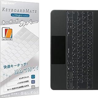 iPad Pro Magic Keyboard TPU材質 キーボードカバー (対応 日本語JIS配列 iPad Pro 11 インチ & iPad Air 第4世代) / 保護カバー キースキン キーボード シートApple iPad Mag...