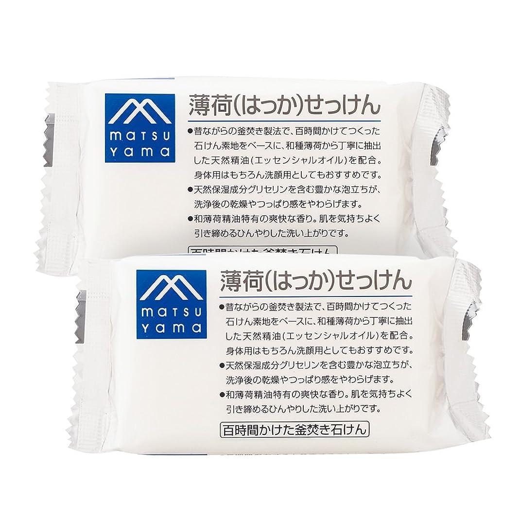 選出する勢い作物M-mark 薄荷(はっか)せっけん2個セット