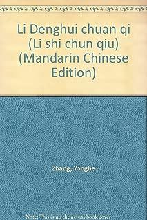 Li Denghui chuan qi (Li shi chun qiu) (Mandarin Chinese Edition)