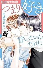 表紙: つまり好きって言いたいんだけど、【マイクロ】(14) (フラワーコミックスα) | 円城寺マキ