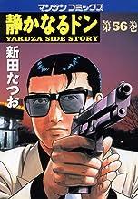 表紙: 静かなるドン56 | 新田 たつお