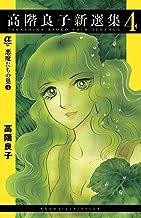 高階良子新選集 4 悪魔たちの巣 4 (ボニータコミックスα)