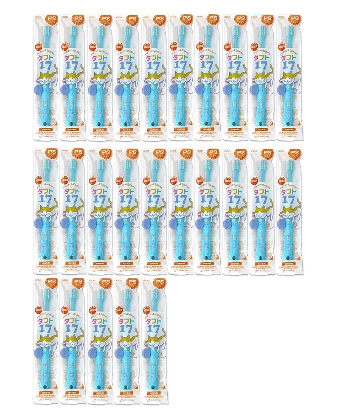 操るファランクスオペレータータフト17 25本 オーラルケア【タフト17/プレミアムソフト 子供】乳歯列期(1~7歳)こども歯ブラシ 25本セット ブルー