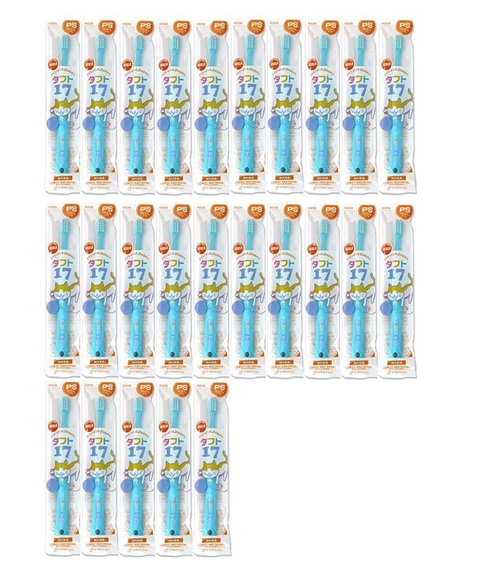 ダイヤモンド不完全なキュービックタフト17 25本 オーラルケア【タフト17/プレミアムソフト 子供】乳歯列期(1~7歳)こども歯ブラシ 25本セット ブルー