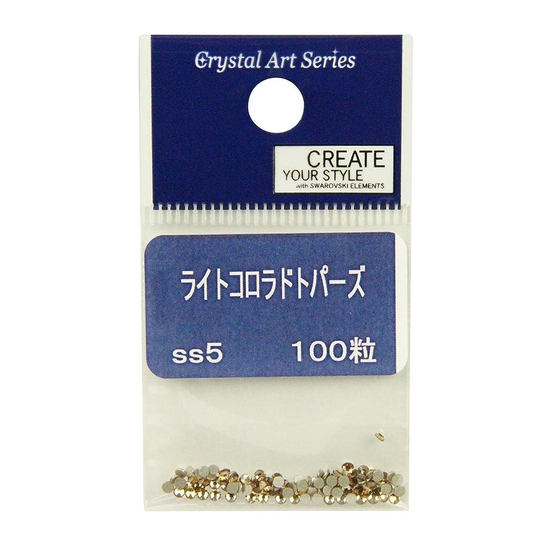 ゆりかご倒産自動林ケミカル Crystal Art クリスタルアート スワロフスキー?エレメント フラットバック #2058 100粒 ライトコロラドトパーズ SS5
