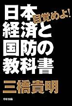 表紙: 目覚めよ! 日本経済と国防の教科書 (中経出版) | 三橋 貴明