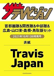 【Amazon.co.jp 限定】ザテレビジョン 2021年10/22号 Travis Japan 表紙4種類セット