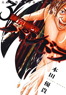 東京闇虫 -2nd scenario-パンドラ 3 (ジェッツコミックス)
