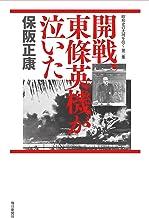 表紙: 開戦、東條英機が泣いた―昭和史の大河を往く〈第2集〉 | 保阪 正康
