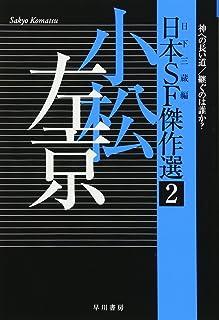 日本SF傑作選2 小松左京 神への長い道/継ぐのは誰か? (ハヤカワ文庫JA)