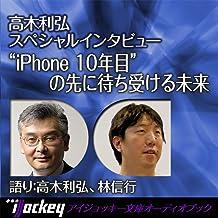 """iPhone 10年目""の先に待ち受ける未来(林信行、高木利弘)"