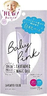 ベビーピンク ラベンダーマジックベース 20g