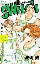 switch (11) (少年サンデーコミックス)