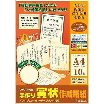 ササガワ 賞状用紙 タカ印 OA対応 縦横兼用 クリーム A4 10枚 10-1967