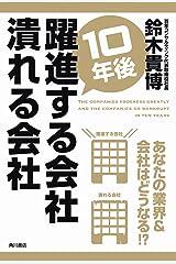 10年後躍進する会社 潰れる会社 (角川書店単行本) Kindle版