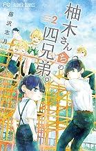 表紙: 柚木さんちの四兄弟。【描き下ろし特典ペーパー付き】(2) (フラワーコミックス) | 藤沢志月