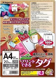 Nagatoya プリントできるタグ A4 20シート(タグ500片分) NN-1025[0481025]