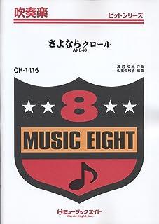 さよならクロール/AKB48( 吹奏楽ヒット曲 QH-1416)