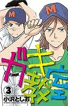 ガキ教室 3 (少年チャンピオン・コミックス)