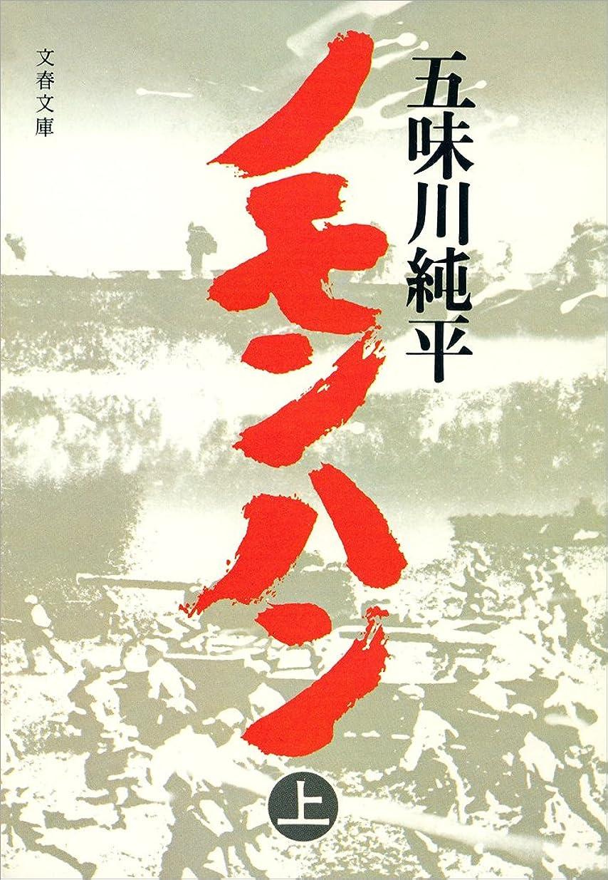 人質取り壊す革命的ノモンハン(上)