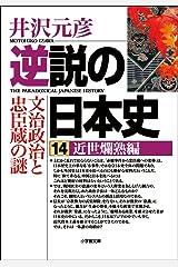 逆説の日本史14 近世爛熟編/文治政治と忠臣蔵の謎 (小学館文庫) Kindle版