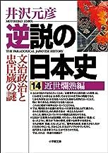 逆説の日本史14 近世爛熟編/文治政治と忠臣蔵の謎 (小学館文庫)