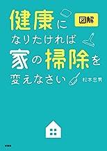 表紙: 図解 健康になりたければ家の掃除を変えなさい (扶桑社BOOKS) | 松本 忠男