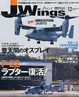 J Wings (ジェイウイング) 2012年12月号[雑誌]