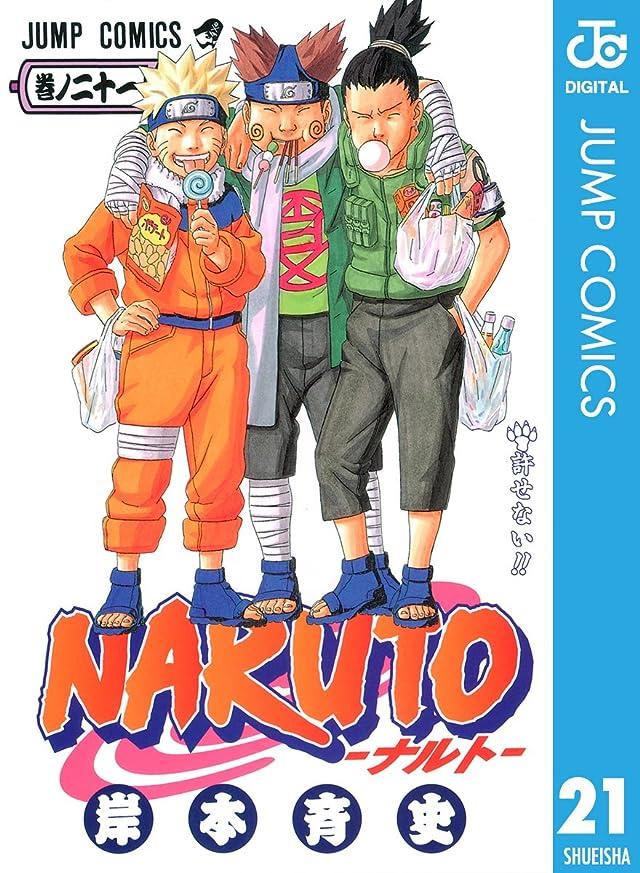気難しいアパート謙虚なNARUTO―ナルト― モノクロ版 21 (ジャンプコミックスDIGITAL)