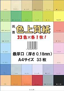 ふじさん企画 印刷用カラーペーパー コピー用紙 A4 日本製「最厚口」 色上質紙 33色セット 132kg 紙厚0.18mm 33枚 A4-33-J132-0