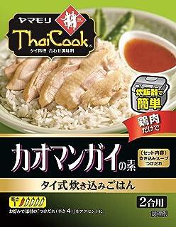 ヤマモリ タイクック カオマンガイの素 112g ×5個