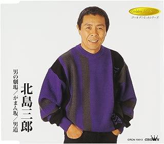 男の劇場/がまん坂/男道