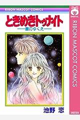 ときめきトゥナイト―星のゆくえ― (りぼんマスコットコミックスDIGITAL) Kindle版