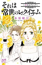 表紙: 夢みるゴシック 1 それは常世のレクイエム~夢みるゴシック~ (プリンセス・コミックス) | 木原敏江