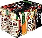 サッポロ 焙煎生ビール 350ml×6本