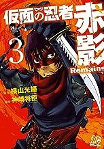 仮面の忍者赤影Remains 3 (プレイコミック・シリーズ)
