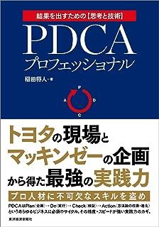 PDCAプロフェッショナル―トヨタの現場×マッキンゼーの企画=最強の実践力