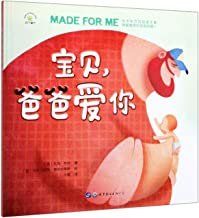 Made for Me (Chinese Edition)