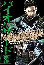 表紙: バイオハザード ~マルハワデザイア~ 3 (少年チャンピオン・コミックス エクストラ)   芹沢直樹