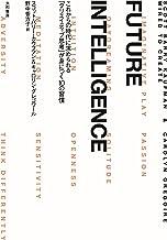 表紙: FUTURE INTELLIGENCE これからの時代に求められる「クリエイティブ思考」が身につく10の習慣 | スコット・バリー・カウフマン