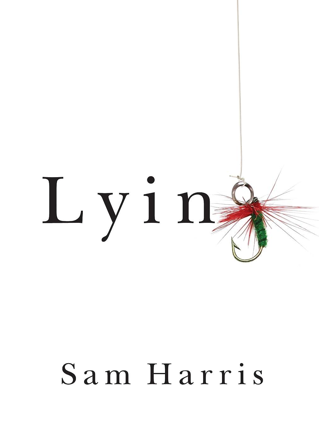 確かにギネス時Lying (English Edition)
