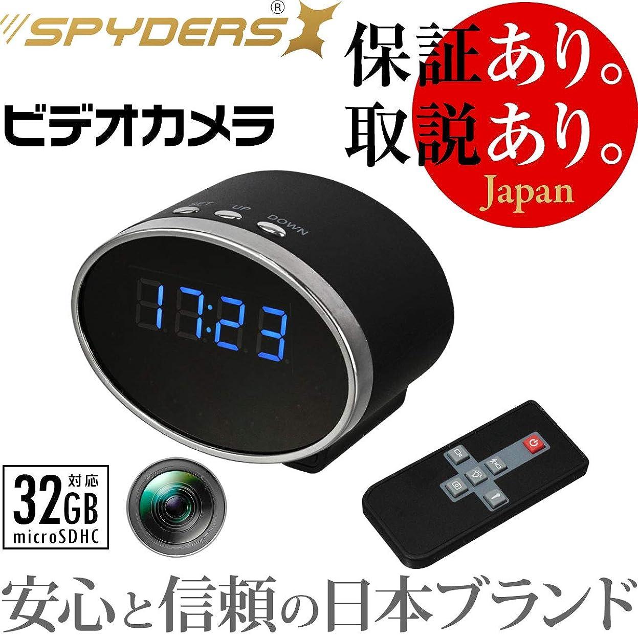 所得貨物コントラストスパイダーズX 置時計型カメラ(R-231)