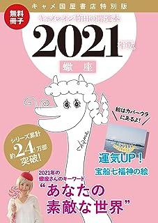キャメレオン竹田の開運本 2021年版 8 蠍座【キャメ国屋書店特別無料版】