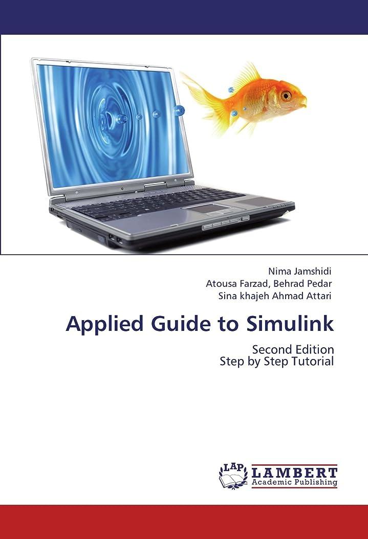 放置救援ホバーApplied Guide to Simulink: Second Edition  Step by Step Tutorial