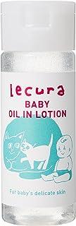 Lecura(ルクラ) ベビーオイルインローション150ml (無添加 オーガニックカモミールエキス配合) 敏感肌・乾燥肌・新生児に