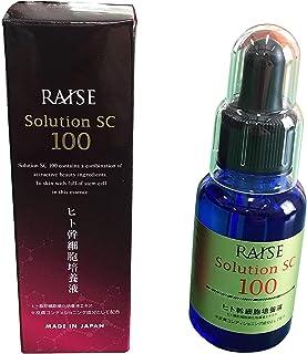 RAISE (レイズ) ソリューション SC100 ヒト幹細胞 + 活性型 FGF 美容液 30ml