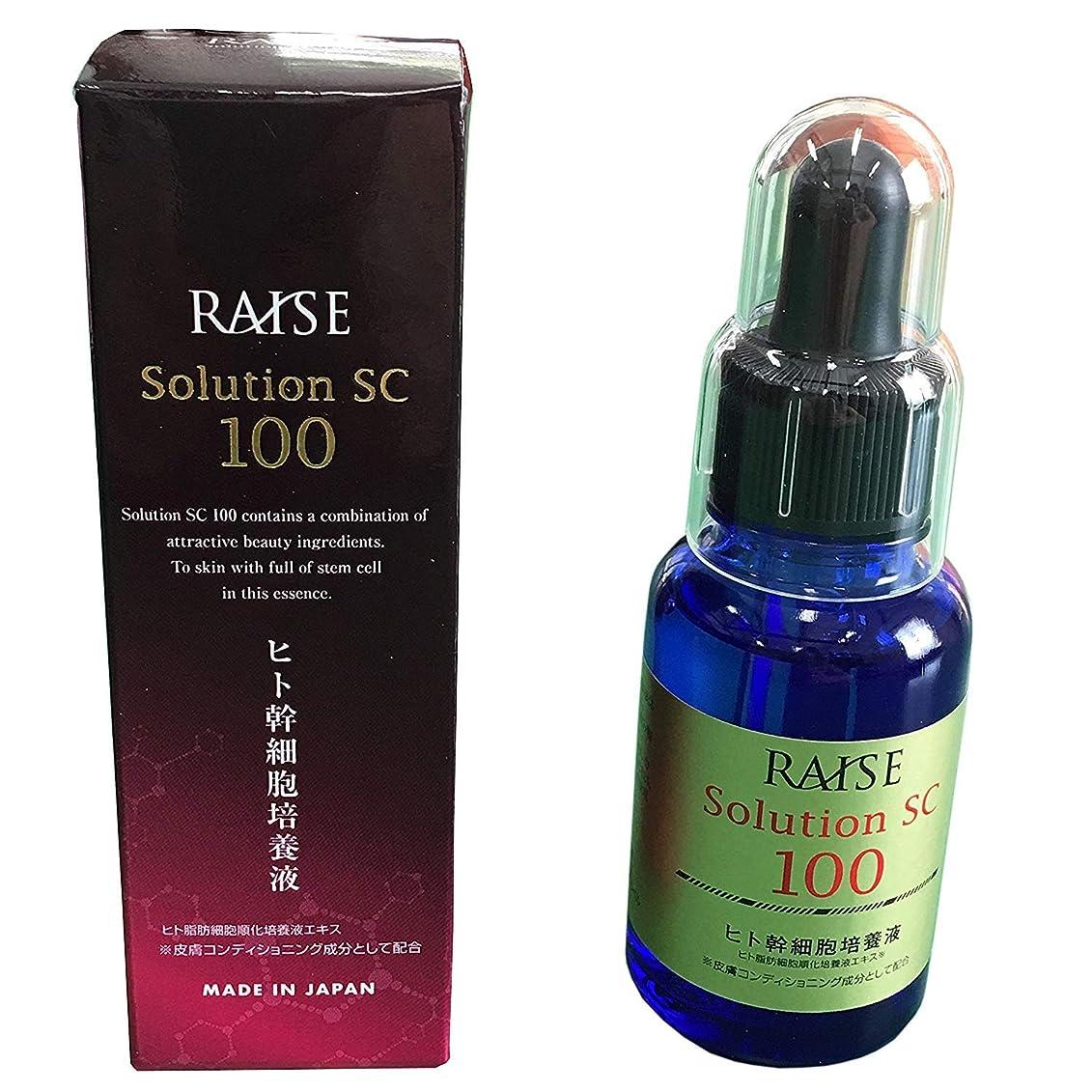 鼻特権武装解除RAISE (レイズ) ソリューション SC100 ヒト幹細胞 + 活性型 FGF 美容液 30ml