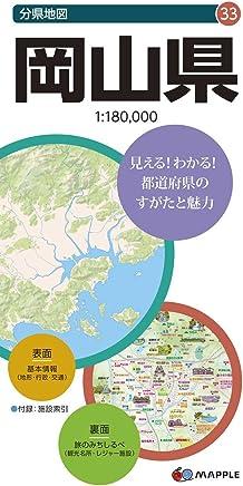 分県地図 岡山県 (地図 | マップル)